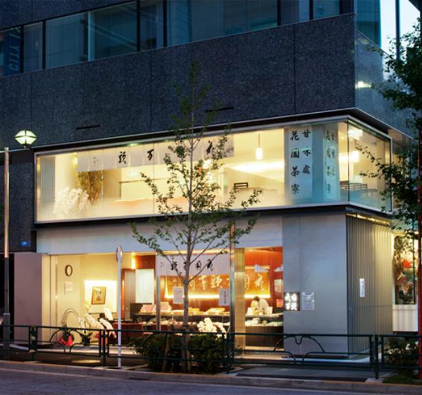 花園万頭新宿本店の写真